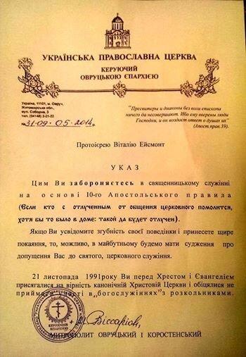 Указ протоієрею Віталію Ейсмону