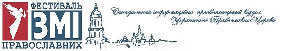 Фестиваль православних ЗМІ