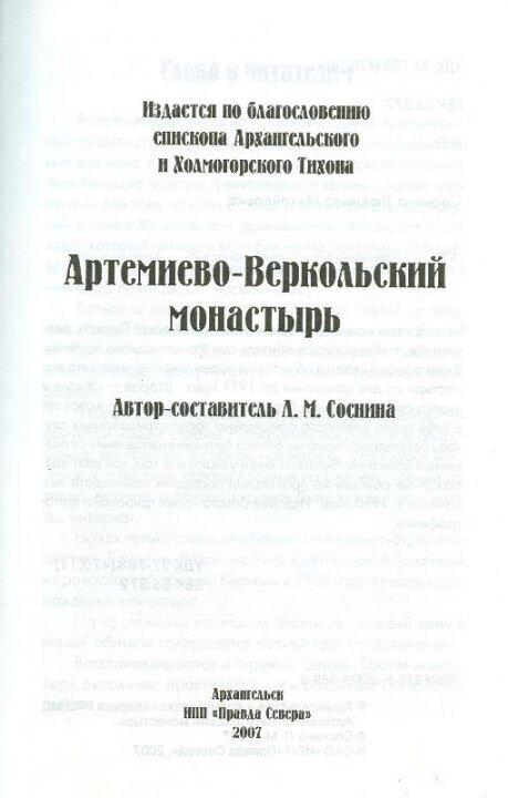 Артемієво-Веркольський монастир